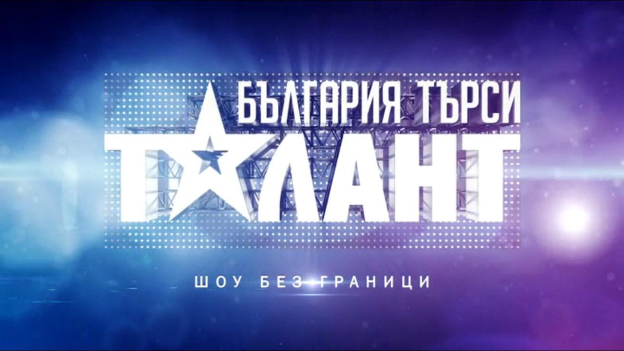 balgariya-tarsi-talant-sezon-5-epizod-1-logo